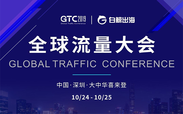 GTC2019全球流量大会(深圳)