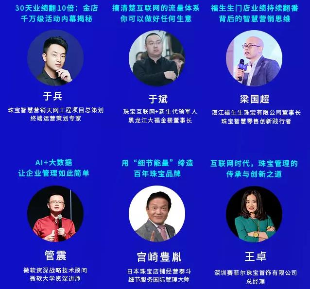 2019第二届中国珠宝经营管理大会(深圳)