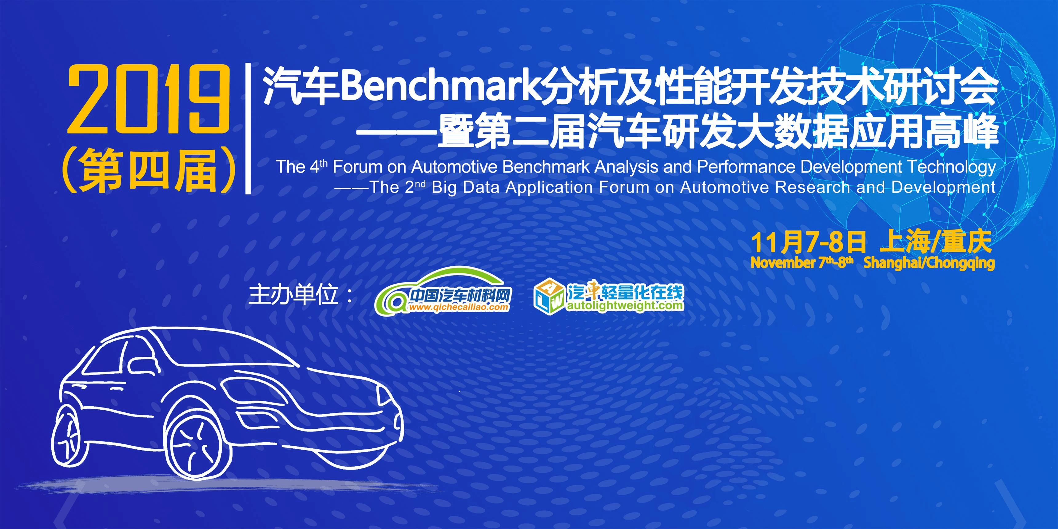 2019(第四届)汽车Benchmark分析及性能开发技术研讨会