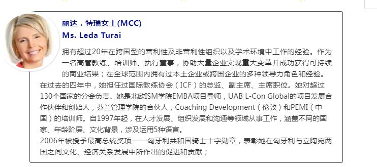 团队教练认证课程(基础班)