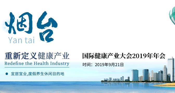 2019国际健康产业大会(烟台)