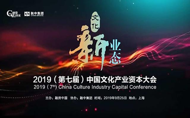 2019(第七届)中国文化产业资本大会(上海)