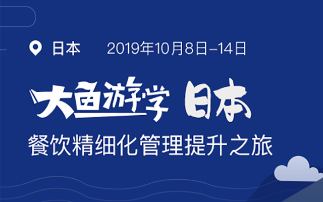 2019 大鱼游学 走进日本