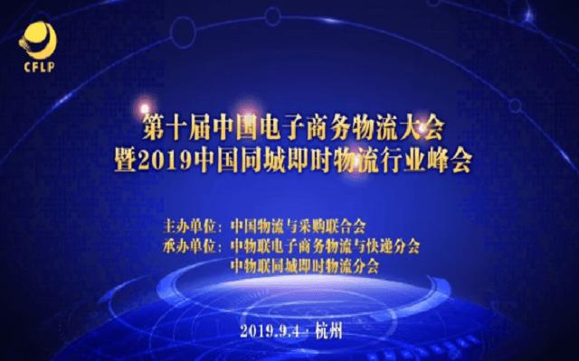 2019中国同城即时物流行业峰会