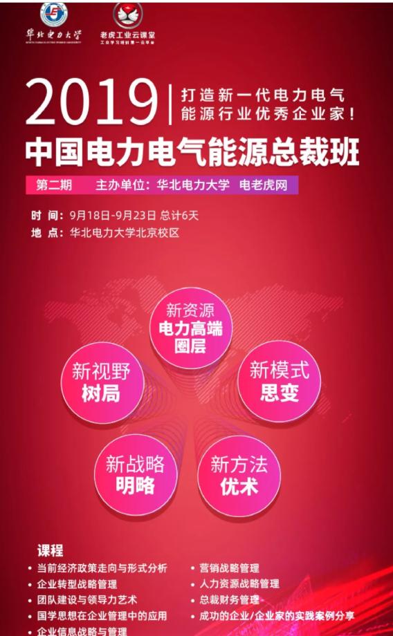总裁班 | 华北电力大学&电老虎网,第2期电力能源总裁班9.18日开班