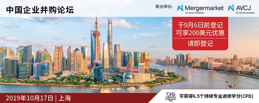 中国企业并购论坛2019(上海)