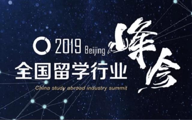 2019全国留学行业峰会