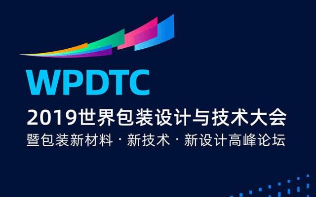 2019世界包装设计与技术大会(杭州)