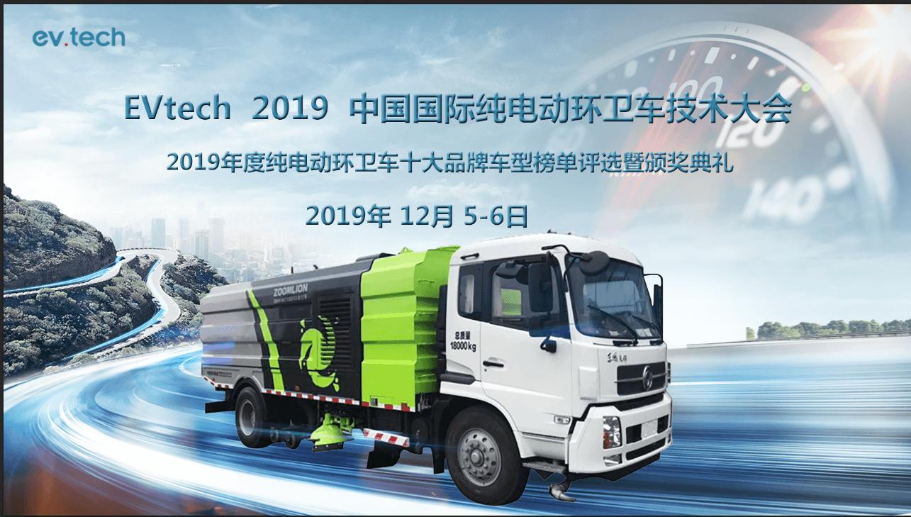 EVTech2019中国新能源环卫车技术大会•杭州