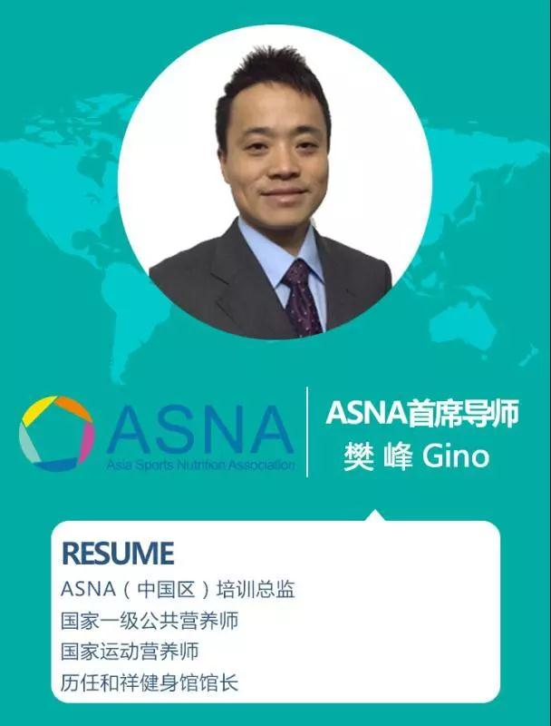 ASNA-RBFE《减脂专家》认证课程第三期班(2019.9.13-15)--武汉站报名开启!