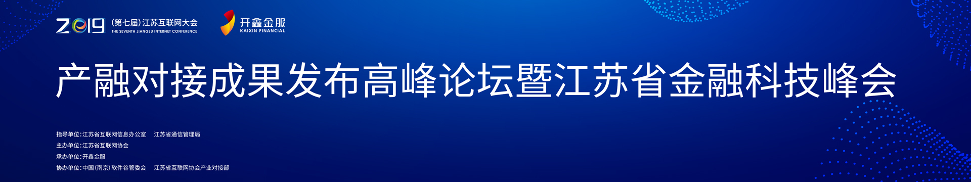 2019(第七届)江苏互联网大会产融对接成果发布高峰论坛暨江苏省金融科技峰会