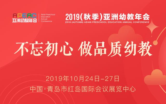 APEAC 2019(秋季)亚洲幼教年会(青岛)