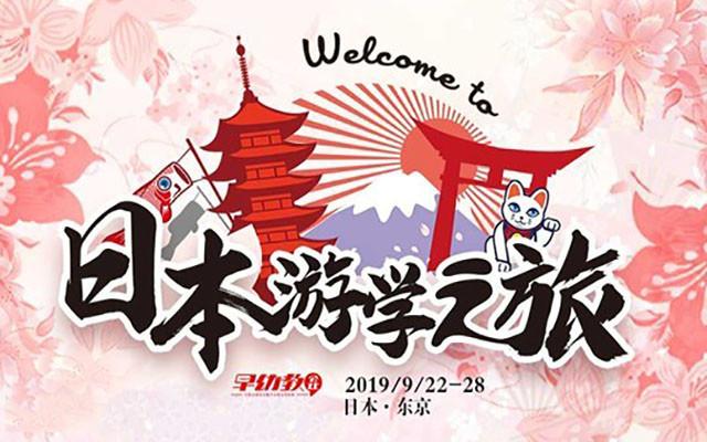 2019第七届日本游学之旅