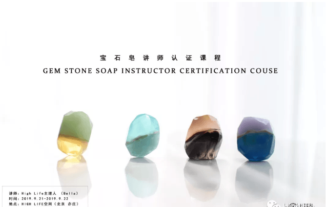 HIGH LIFE 2019.9.21-2019.9.22 宝石皂讲师认证课程