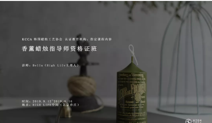 HIGH LIFE 2019.9.12~2019.9.16 KCCA 香薰蜡烛指导师资格证班现场图片