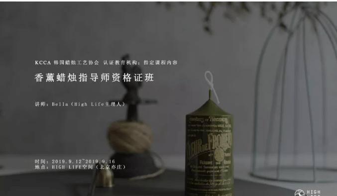HIGH LIFE 2019.9.12~2019.9.16 KCCA 香薰蜡烛指导师资格证班