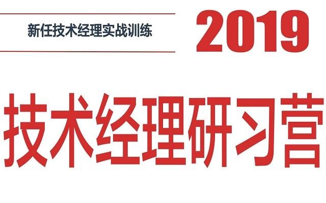 2019TMC研习营-新手技术经理实战训练
