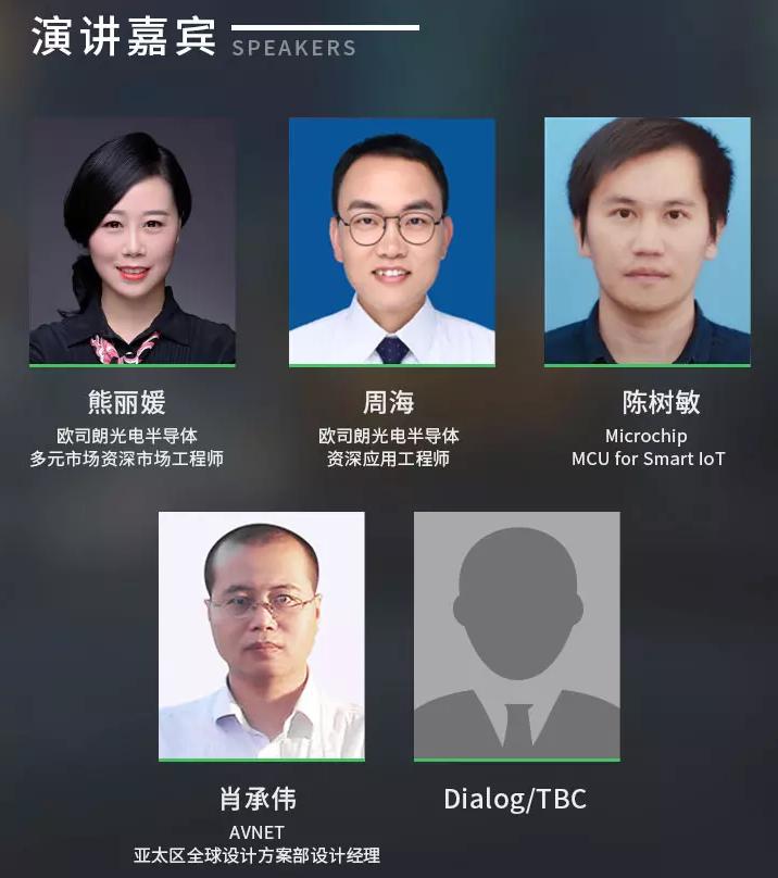 2019安富利智能家居研讨会·深圳站