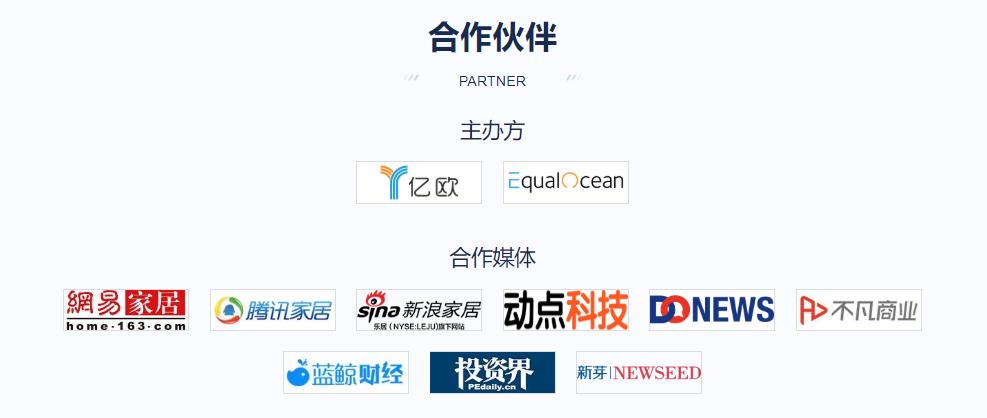 """""""渠道變革●服務升級""""GIIS 2019家居整裝供應鏈行業峰會(廣州)"""