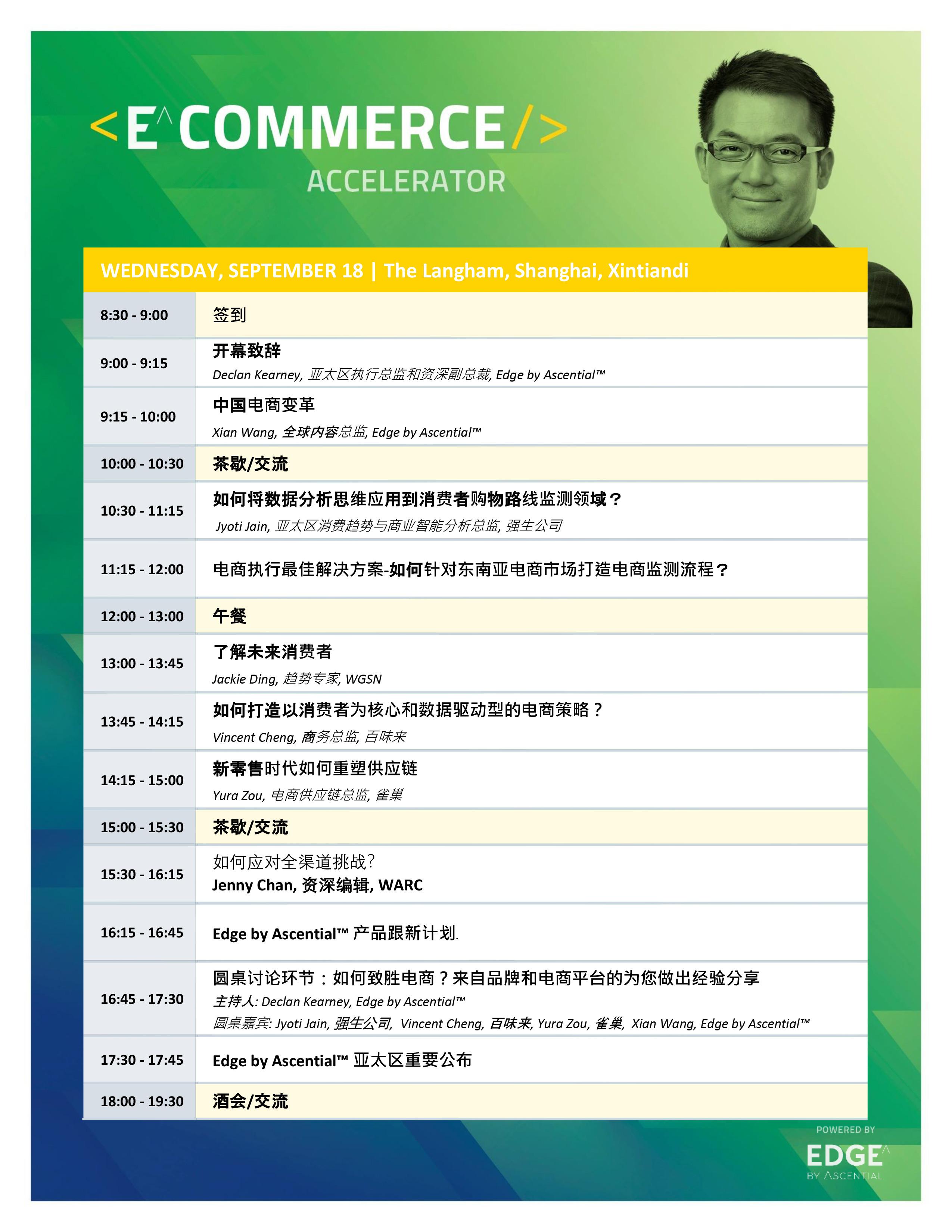 Edge by Ascential 2019第三届亚太电商加速峰会(上海)