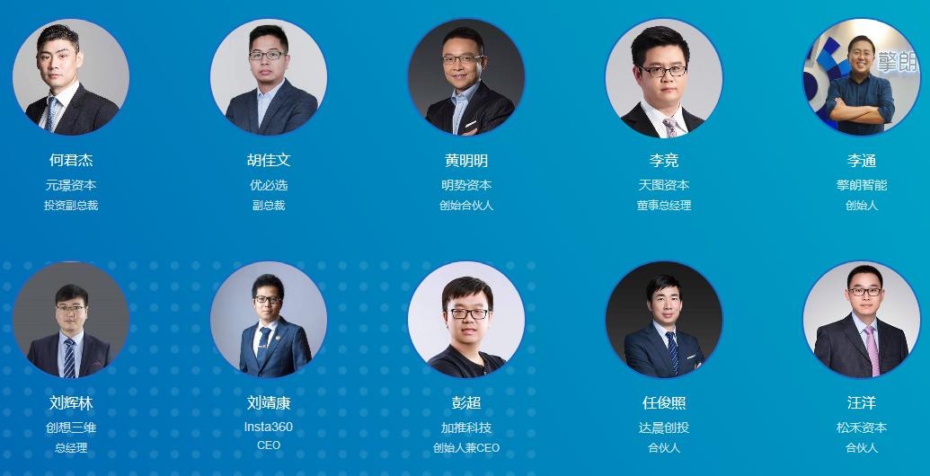 2019大湾区国际科创峰会(BATi)