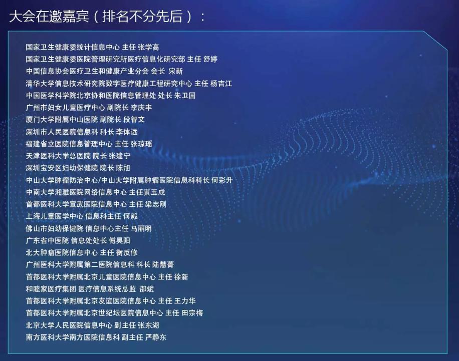 2019第四屆中國智慧醫院建設大會(廣州)