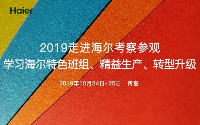2019走进海尔考察参观-学习海尔特色班组、精益生产、转型升级