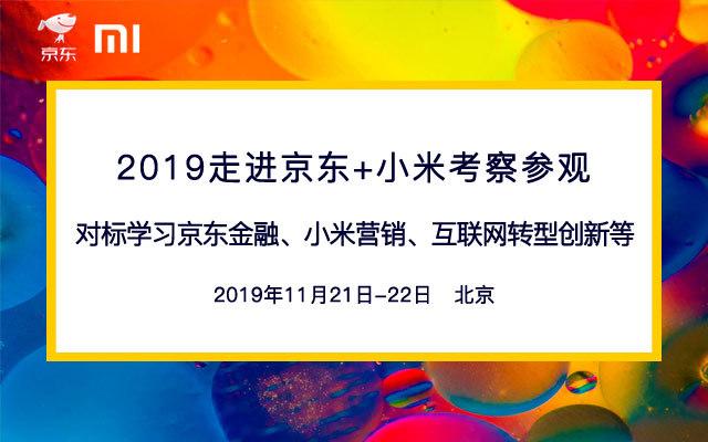 2019走进京东+小米考察参观-对标学习京东金融、小米营销、互联网转型创新等
