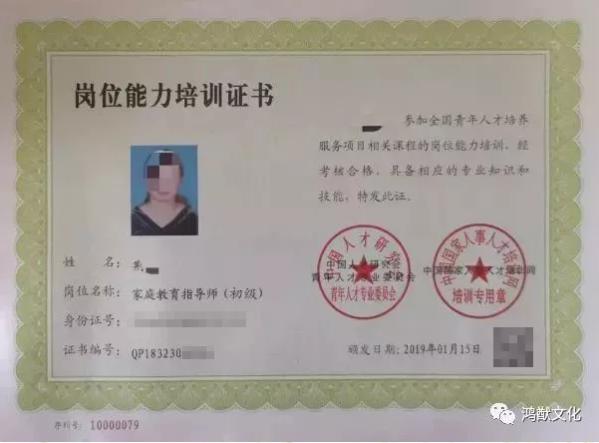 2019家庭教育指导师培训班(10月涿州班)