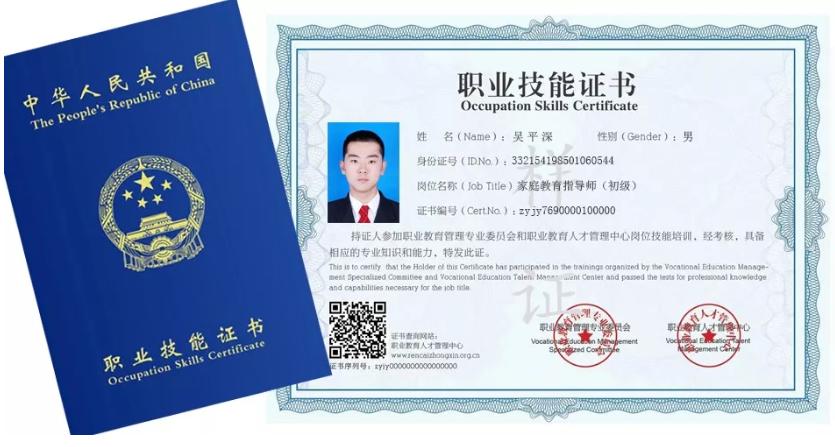 2019家庭11选5指导师(初级)培训(9月义乌班)