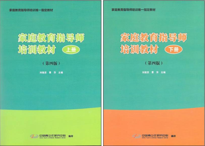 中国青少年研究中心家庭11选5指导师认证培训班(10月济南班)