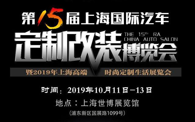 2019上海国际汽车定制改装博览会