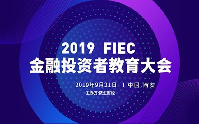 2019 FIEC金融投资者教育大会(西安)