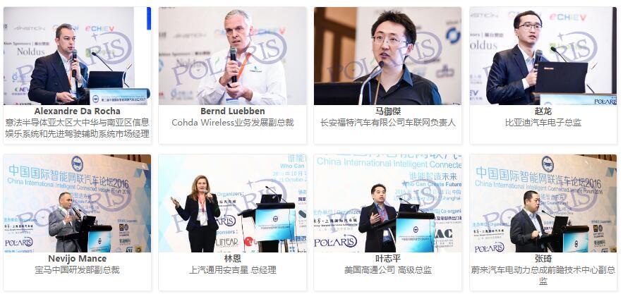 第四届中国国际智能网联汽车论坛2019(上海)