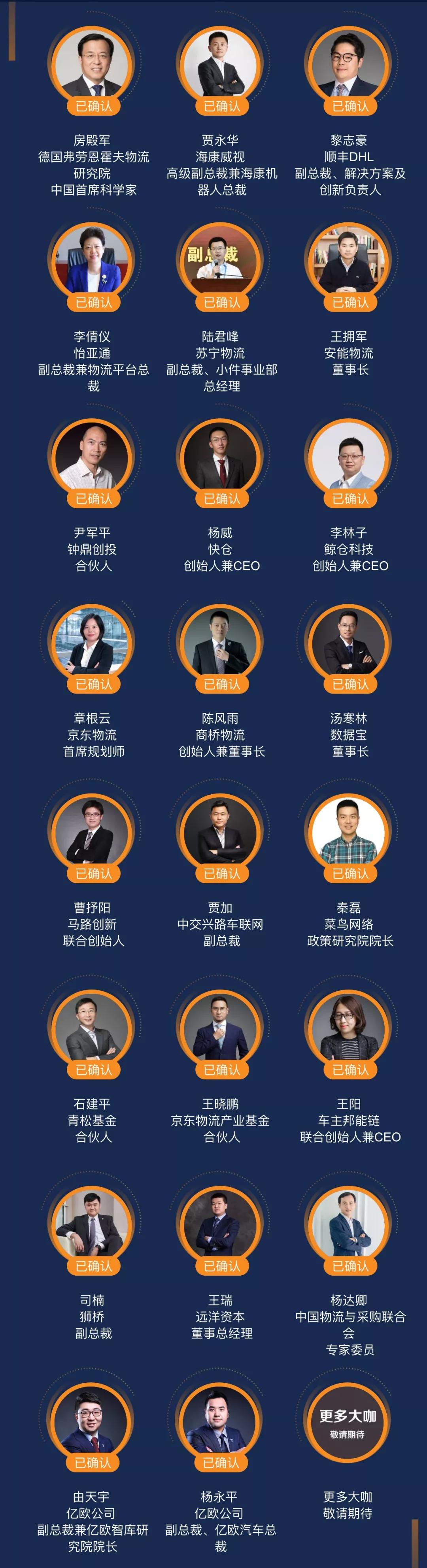 科技赋能 智创未来 GIIS 2019第四届物流产业创新峰会(北京)