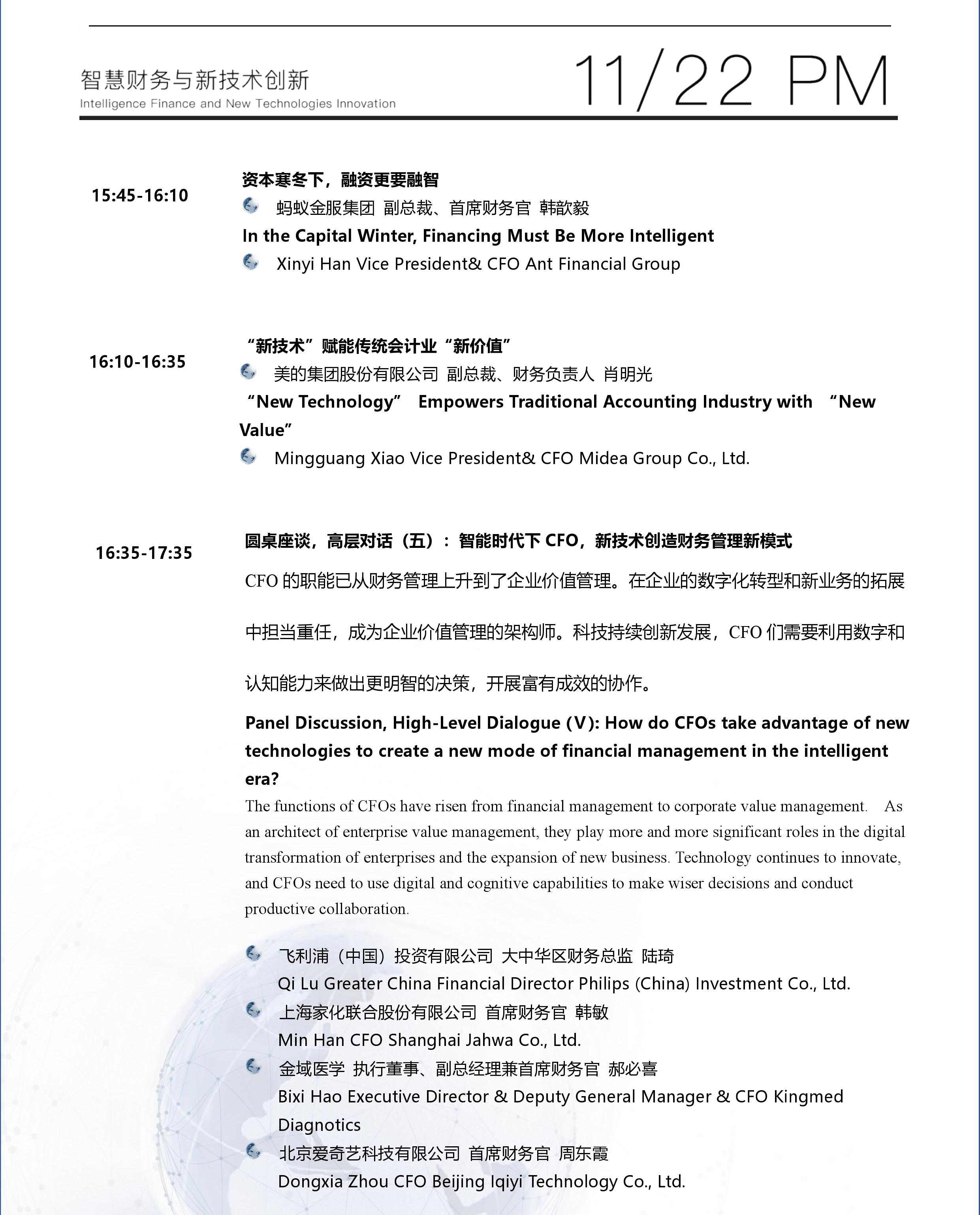 2019千人CFO万象节暨2019财智未来高峰论坛(上海)