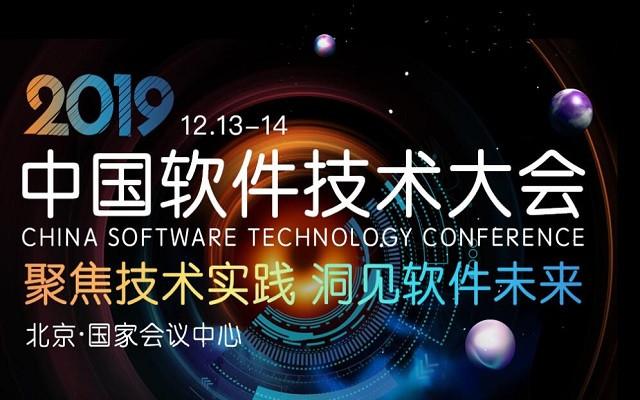 2019中国软件技术大会
