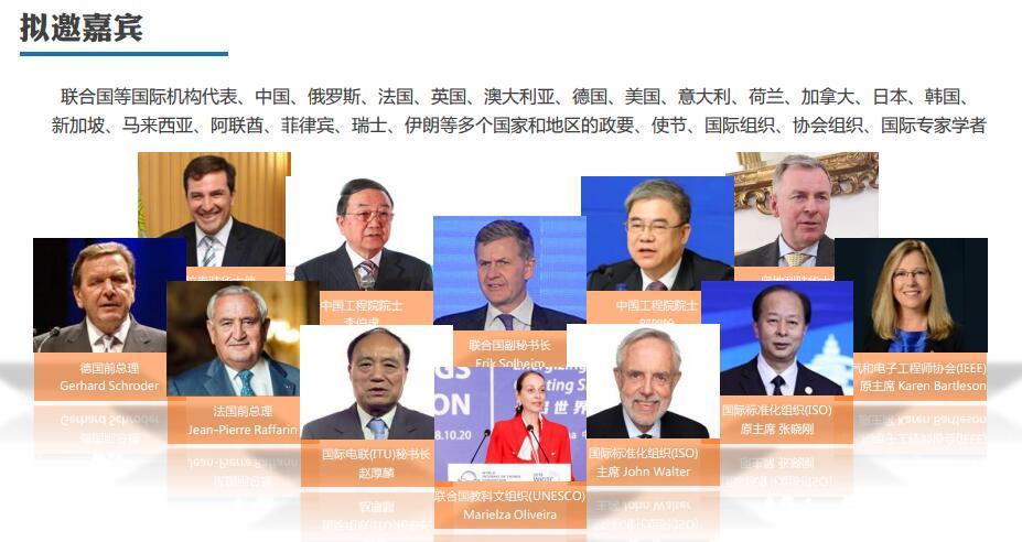 2019世界物聯網大會(北京)