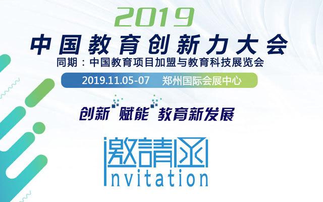 2019教育创新力大会暨教育加盟展(郑州)