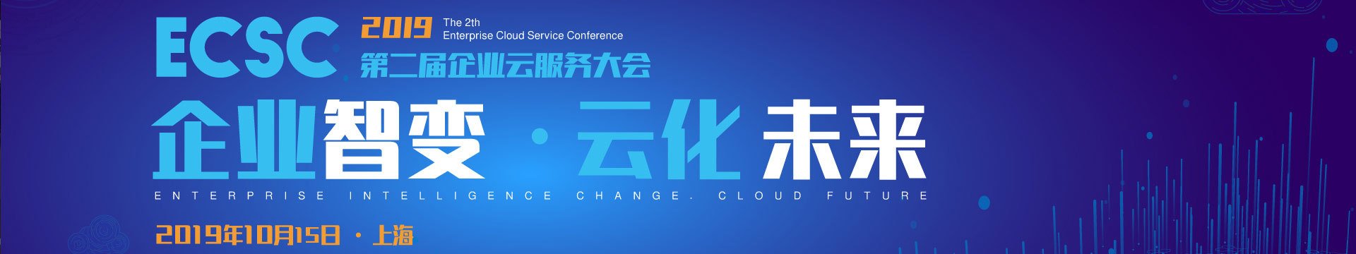 2019第二届企业云服务大会 -- 企业智变,云化未来(上海)