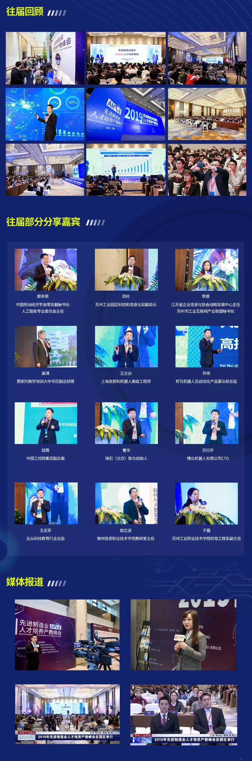 AMCIE2020先进制造业人才培养产教峰会(苏州)