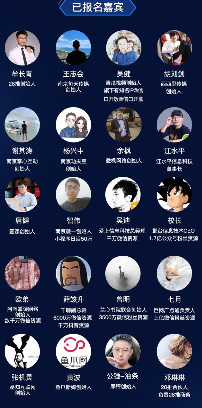 2019第21站新媒体线下沙龙-南京站