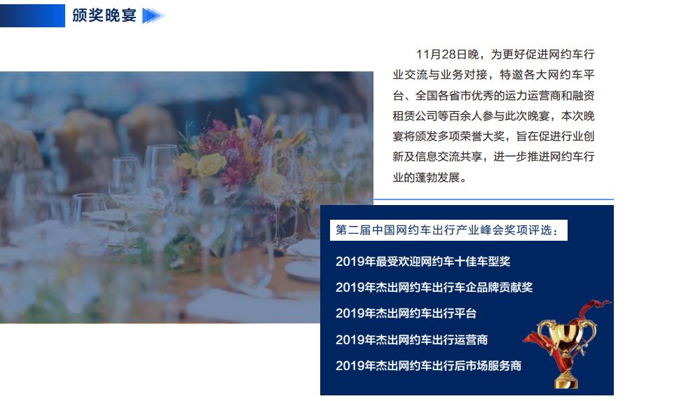 第二届中国网约车出行产业峰会2019(武汉)