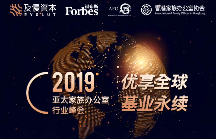 2019亚太家族办公室行业峰会(北京)