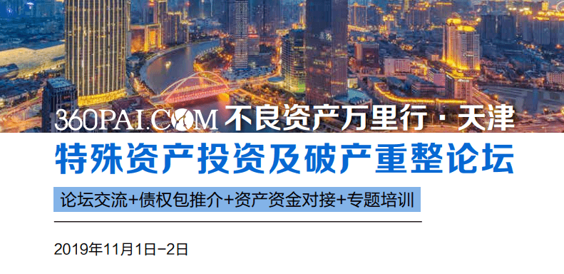 2019不良资产万里行-11月天津班 特殊资产投资及破产重整论坛