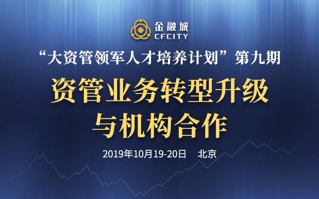 2019资管业务转型升级与机构合作培训班(10月北京班)