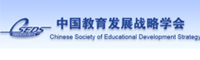 中国教育发展战略学会