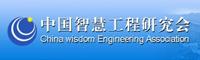 中国智慧工程研究会