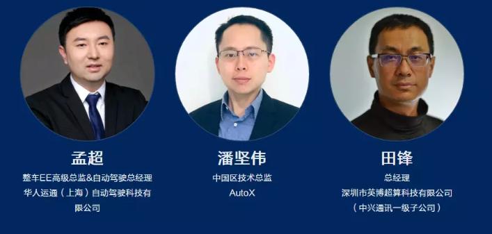 AUTOPROS 智慧出行决策者大会 2019(上海)