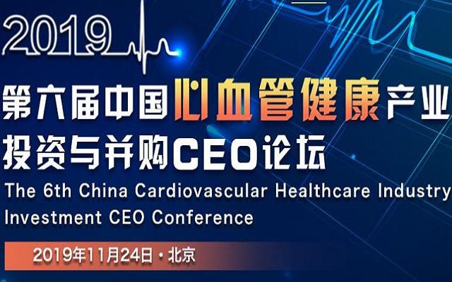 2019第六届心血管健康产业投资与并购CEO论坛